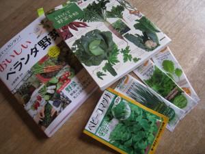 漢方の家庭菜園